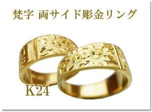 梵字両サイド彫金リング