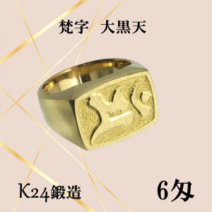 梵字印台リング